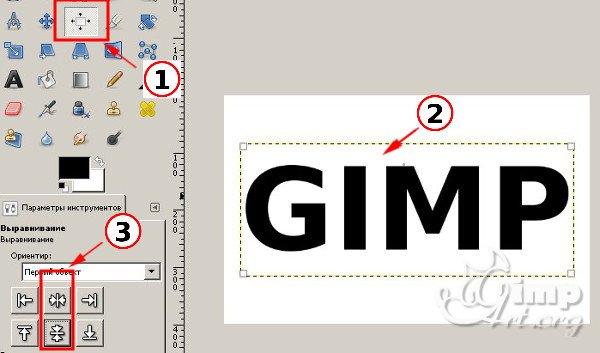 kak-sdelat-3d-tekst-v-gimp_03