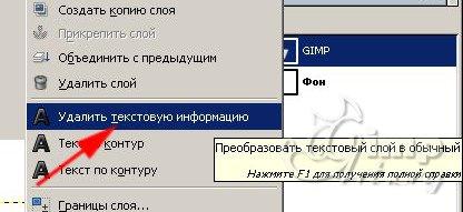 kak-sdelat-3d-tekst-v-gimp_04