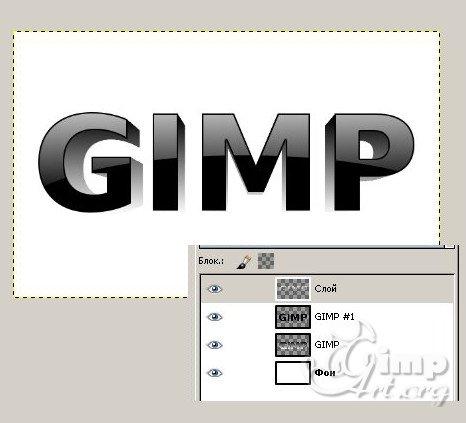 kak-sdelat-3d-tekst-v-gimp_14