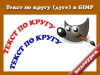 Текст по кругу в GIMP