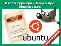 Как работать в Ubuntu