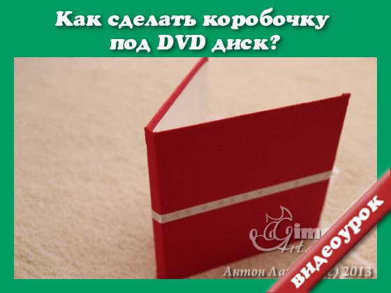 как сделать коробочку для диска