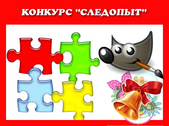 """Конкурс """"Следопыт"""""""