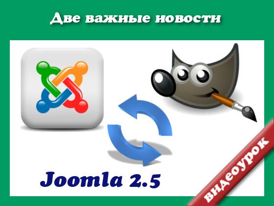 Обновление joomla 1.5