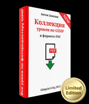 Все уроки GIMP в PDF формате