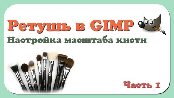 Ретушь в GIMP - настройка кисти