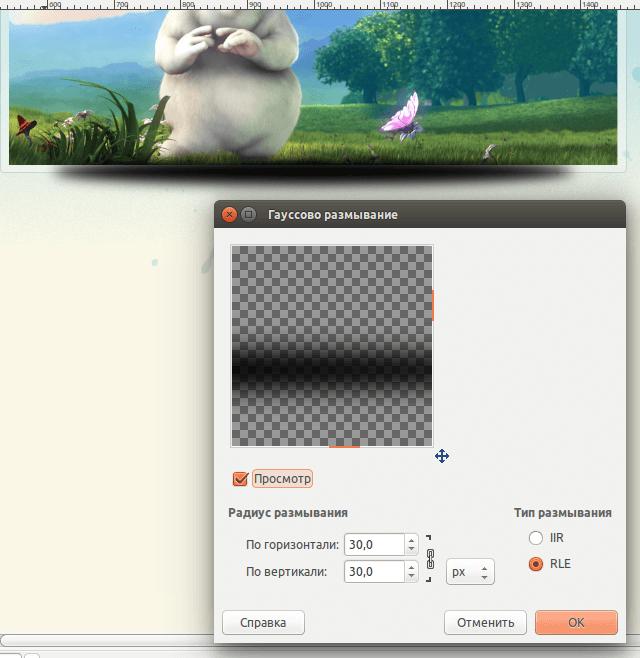 Дизайн сайта в GIMP. Изображение 10.2