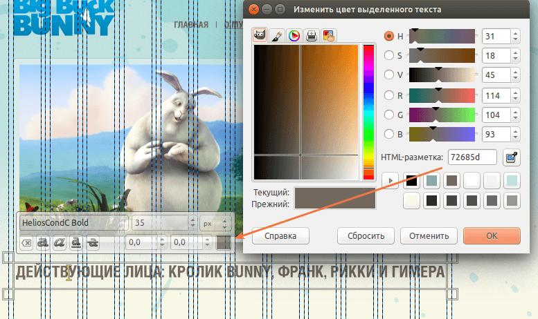 Дизайн сайта в GIMP. Изображение 11.1