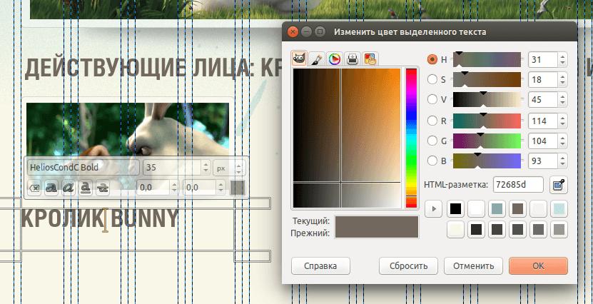 Дизайн сайта в GIMP. Изображение 13.1