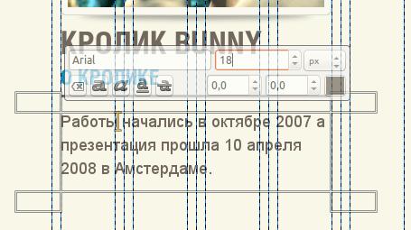 Дизайн сайта в GIMP. Изображение 14.1