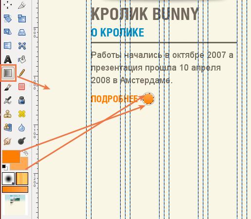 Дизайн сайта в GIMP. Изображение 15.1
