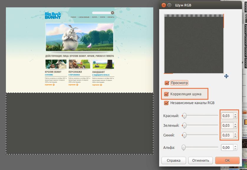 Дизайн сайта в GIMP. Изображение 19.1