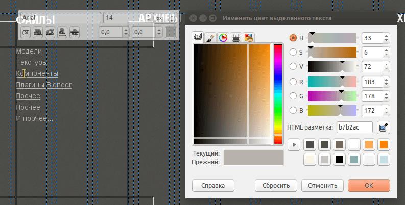 Дизайн сайта в GIMP. Изображение 20.2