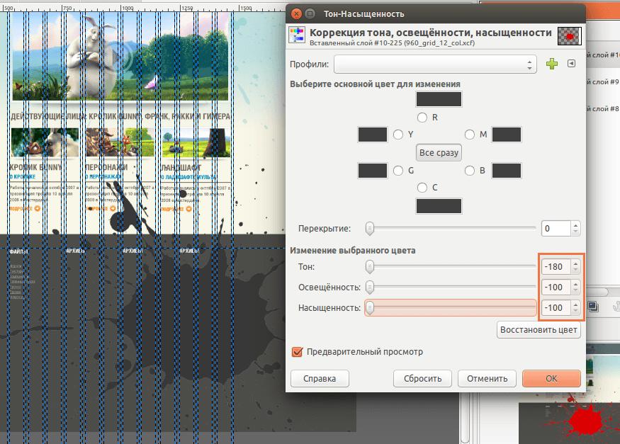 Дизайн сайта в GIMP. Изображение 22.1