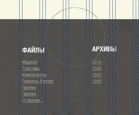 Дизайн сайта в GIMP. Изображение 23.2