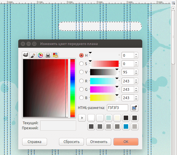 Дизайн сайта в GIMP. Изображение 5.1