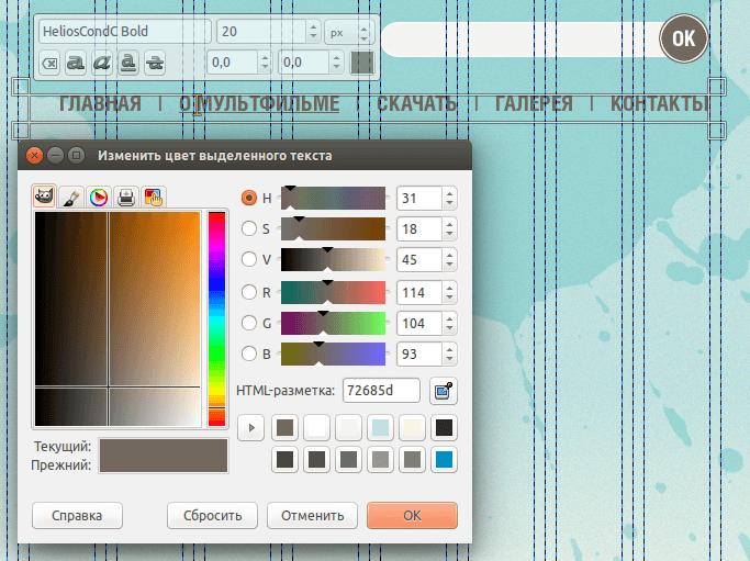 Дизайн сайта в GIMP. Изображение 7.1