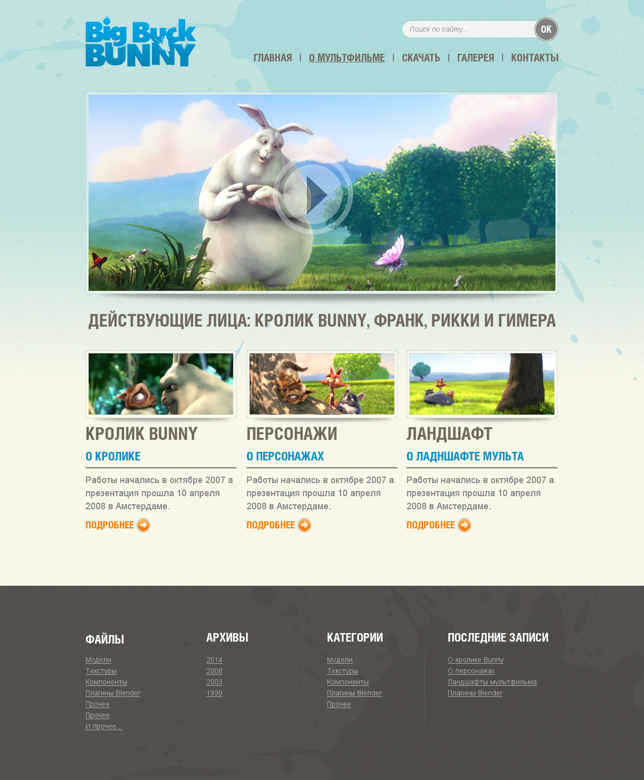 Дизайн сайта в GIMP