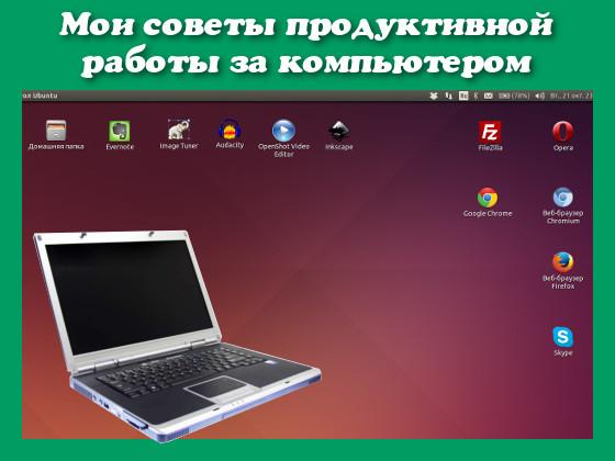 rabota-za-komputerom