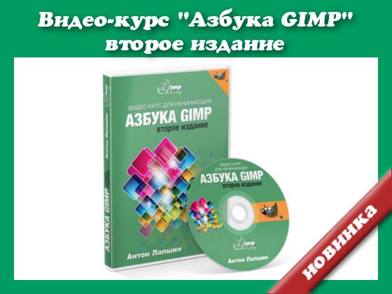 видеокурс азбука gimp 2.0 антон лапшин