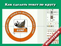 Как сделать текст по кругу в Gimp