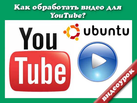 Как обработать видео для youtube