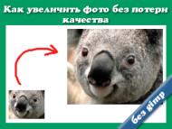 Как увеличить изображение без потери качества