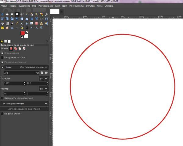 как нарисовать окружность в gimp