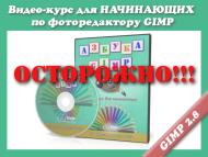 азбука gimp 2012 скачать