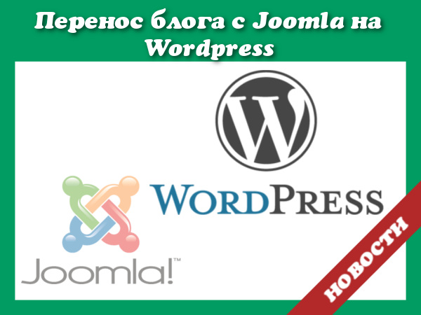 перенос сайта с joomla на wordpress