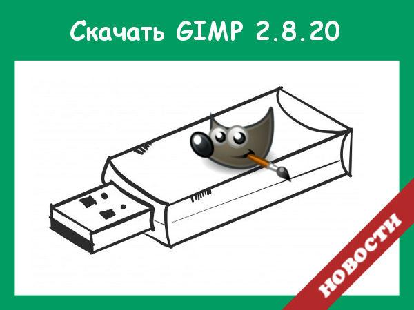 gimp-2.8.20 скачать бесплатно