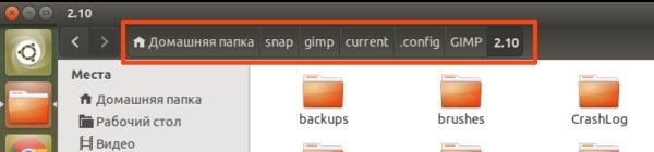 Gimp 2.10 - Как поменять заставку программы?