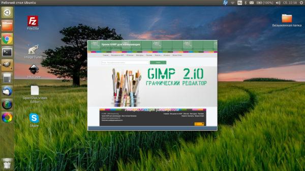 как поменять загрузочное окно программы gimp