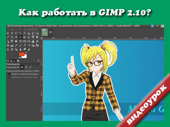 как работать в gimp 2.10