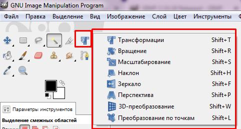 новый инструмент gimp 2.10.18