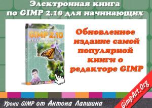 Книга по GIMP 2.10 — Обновленное издание