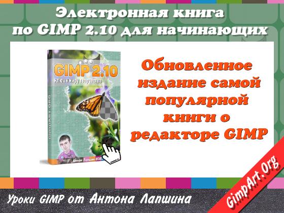 учебник по gimp