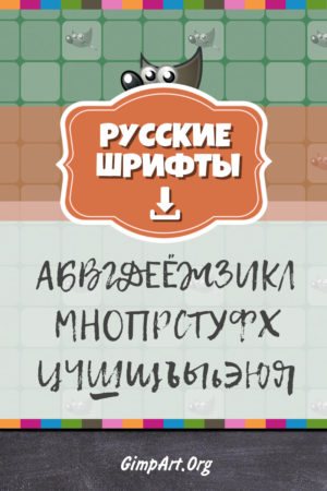 шрифт Lemon
