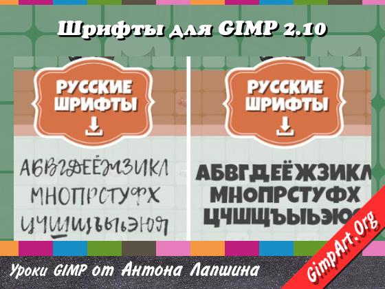 русские шрифты для gimp