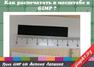 Как распечатать в масштабе в редакторе GIMP