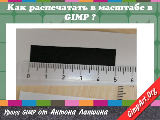 печать в масштабе gimp