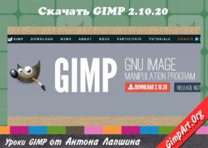 Скачать Gimp 2.10.20