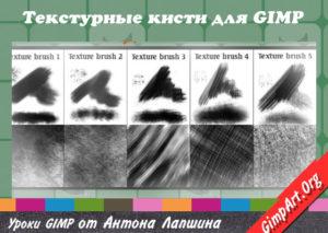 Текстурные кисти для Gimp