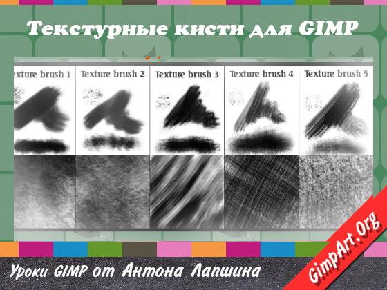 цифровые кисти для gimp