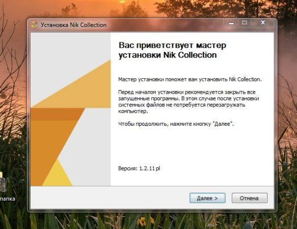Плагин NikCollection Free в редактор GIMP