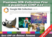 Плагин Nik Collection Free в редактор GIMP