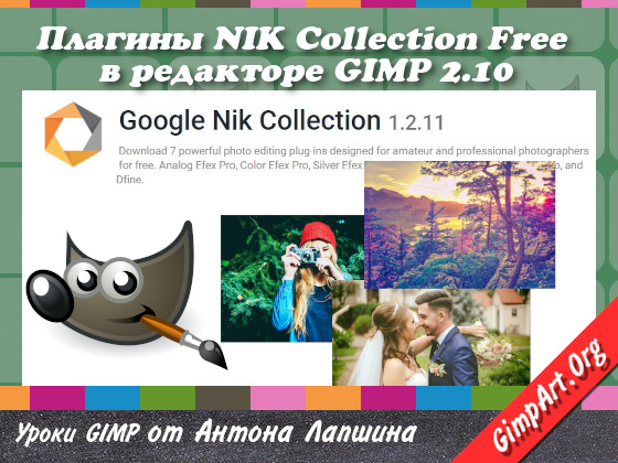 фото плагины фотошоп nik collection для gimp