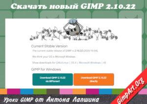Скачать новый GIMP 2.10.22