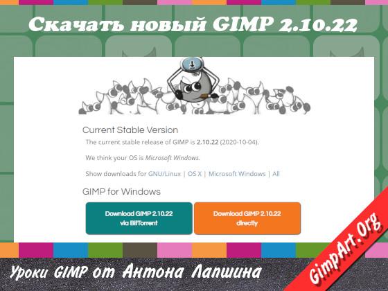 скачать Gimp 2.10.22