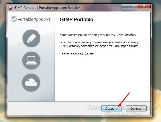 gimp-rus-portable